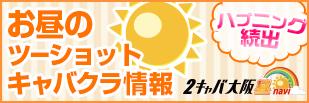 お昼から営業 2キャバ大阪昼navi