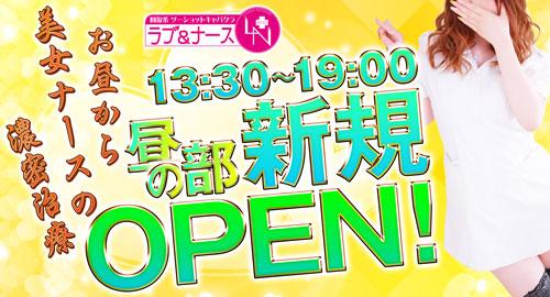 昼の部新規OPEN!