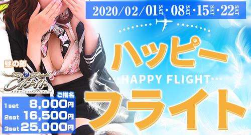 ハッピーフライト♡