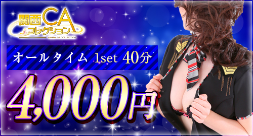 ALL TIME 4,000円