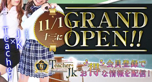 TeacherとJK 11/1オープン☆