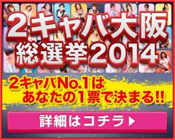 2キャバ大阪総選挙2014ページ
