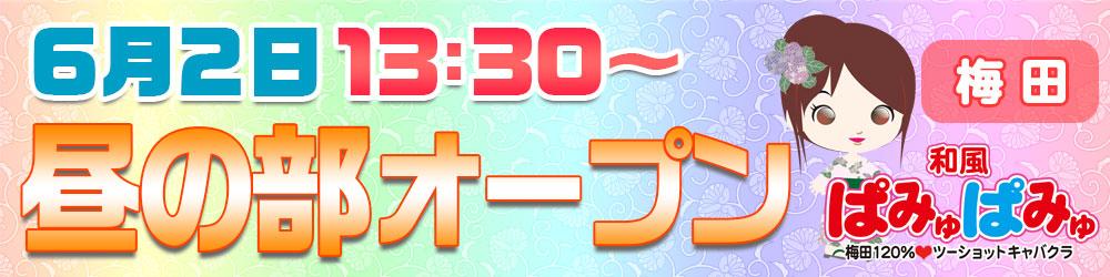 6月2日昼の部オープン!!和風ぱみゅぱみゅ