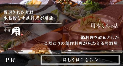 PR中華調理・居酒屋