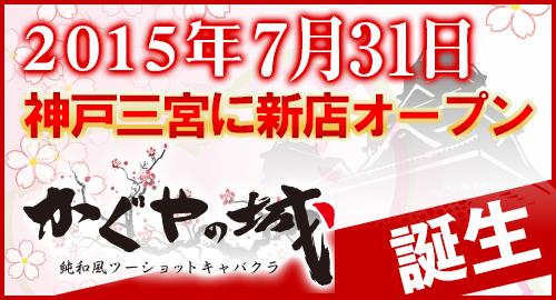 7月8日オープン!!神戸「かぐやの城」