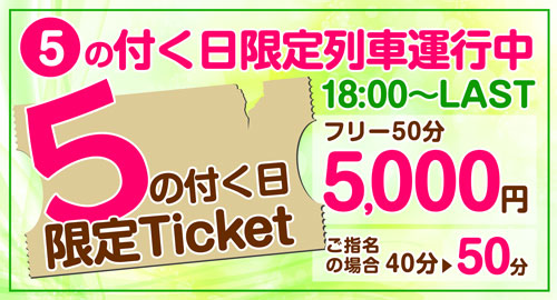 5の付く日限定ticket