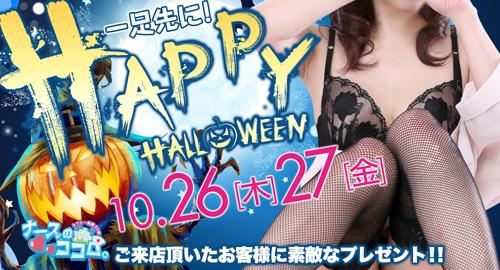 一足先に!!Happy Halloween