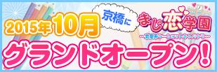 2015年10月末『まじ恋学園』オープン予定