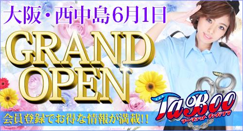 西中島『Taboo』 6/1グランドオープン