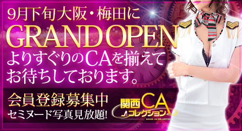 関西CAコレクション 梅田にグランドオープン