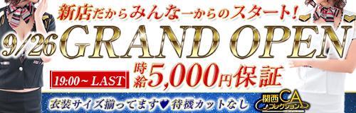 関西CAコレクション グランドオープン!