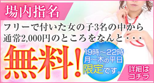 白衣のぱみゅ 場内指名無料キャンペーン!