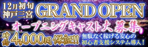 『夜桜道中』 12初旬 グランドオープン!