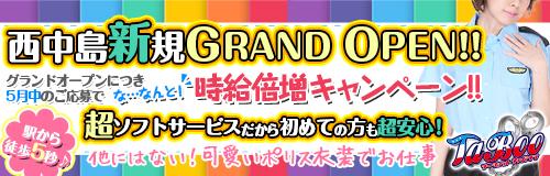 『Lady』 12初旬 グランドオープン!