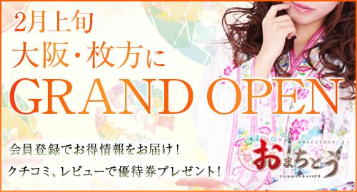 『おまちどう』 1月中旬 グランドオープン!