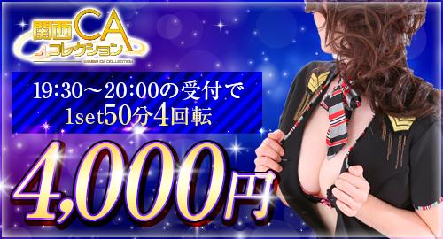 【夜の部】1set50分4回転!
