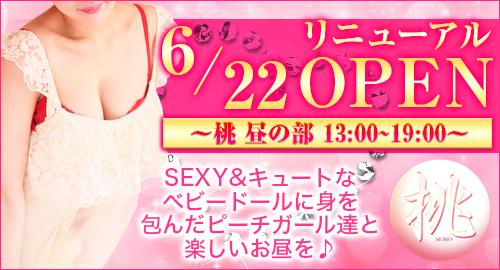 『桃』 昼の部 オープン!