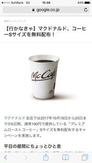 こんにちは☆今マクドが16日から20日限定でホットコーヒーのSサイ...写真
