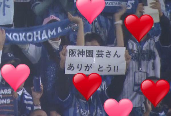 こんばんは!早速野球の写メ日記で失礼致します(笑)昨日のCSで阪...写真