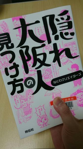 ⭐17時から出勤してました⭐「隠れ大阪人の見つけ方」やっぱ、大阪...写真