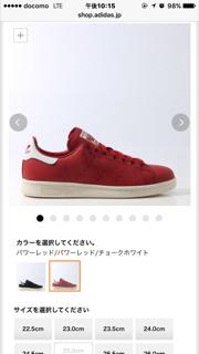 こんばんわヽ(*^ω^*)ノさらでーす。スタンスミスのこの靴がどー...写真