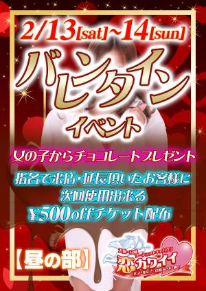 バレンタインイベント(昼)写真