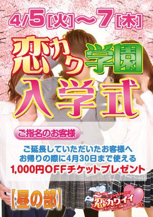 恋カワ学園入学式(昼の部)写真