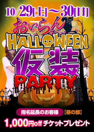 ハロウィン仮装パーティー写真