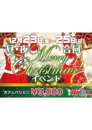 クリスマスイベント(昼・夜合同)写真