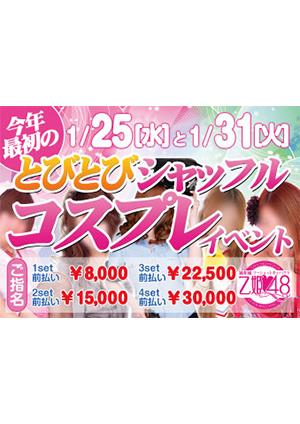 乙姫48今年最初のとびとびシャッフルコスプレイベント!!イベント画像