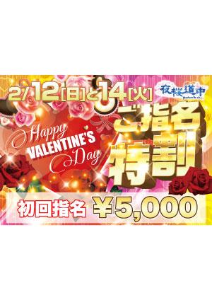 バレンタインイベント 指名特別割引イベント画像