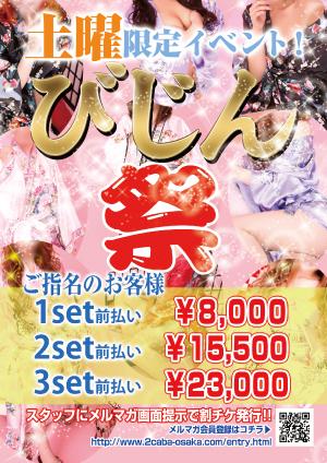 びじん祭イベント画像