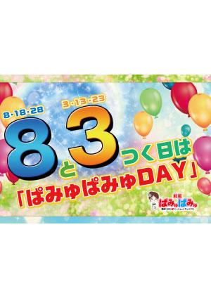 8と3のつく日は『ぱみゅぱみゅDAY』写真