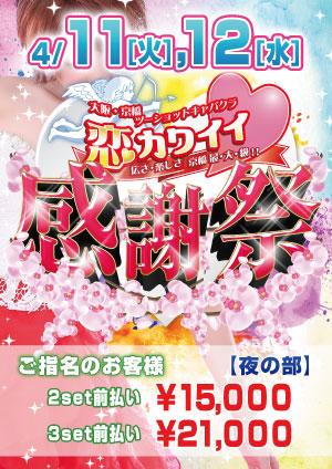 恋カワイイ感謝祭イベント画像
