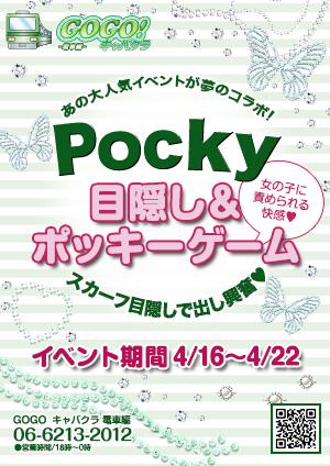 『ポッキー&目隠し』イベント画像