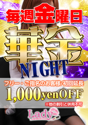 今月も『華金NIGHT』へイベント画像