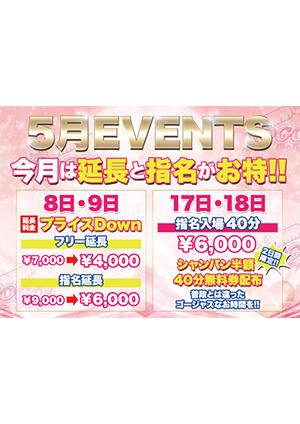 5月EVENTS!!イベント画像