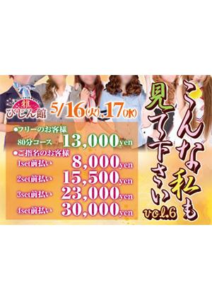コスプレイベント☆びじん館イベント画像