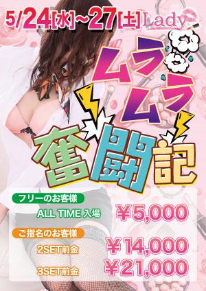 「Lady」ムラムラ奮闘記イベント画像