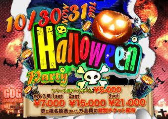 Halloween Partyイベント画像