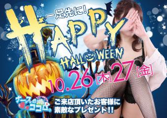 一足先に!!Happy Halloweenイベント画像