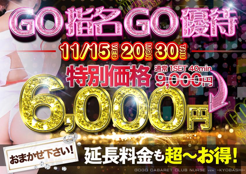 GO指名GO優待イベント写真