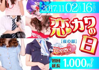 第1・第3木曜は恋カワの日!!イベント画像