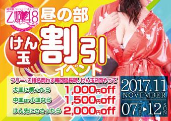 乙姫48昼の部けん玉割引イベントイベント画像