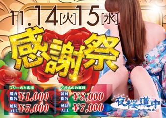 夜桜道中感謝祭イベント画像
