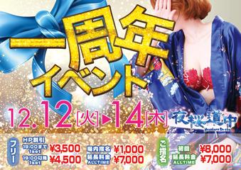 夜桜道中一周年イベントイベント画像