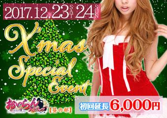 X'mas special eventイベント画像