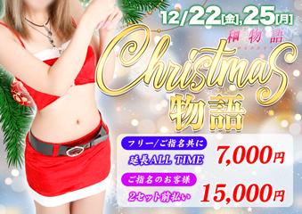 Christmas物語イベント画像