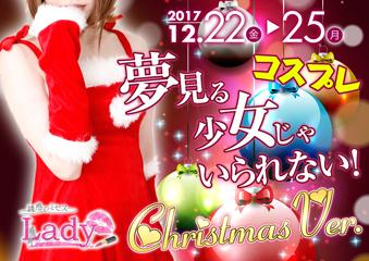 夢見る少女じゃいられない!! Christmas Ver.イベント画像