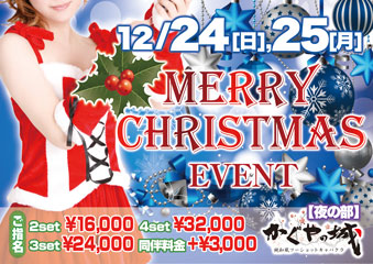 MERRY CHRISTMAS EVENT in the NIGHTイベント画像
